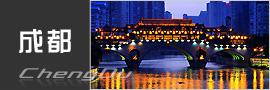 成都-中国认证信息网