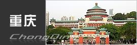 重庆-中国认证信息网