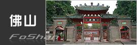 佛山-中国认证信息网