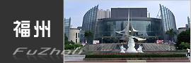福州-中国认证信息网