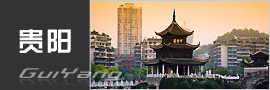 贵阳-中国认证信息网
