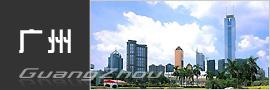 广州-中国认证信息网