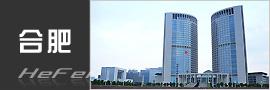合肥-中国认证信息网