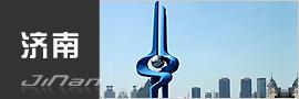 济南-中国认证信息网