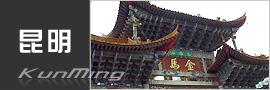昆明-中国认证信息网