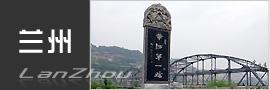 兰州-中国认证信息网