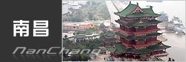 南昌-中国认证信息网