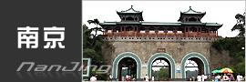 南京-中国认证信息网