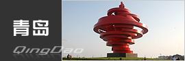 青岛-中国认证信息网