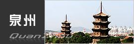 泉州-中国认证信息网