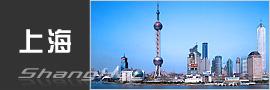 上海-中国认证信息网