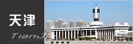 天津-中国认证信息网