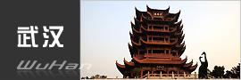 武汉-中国认证信息网