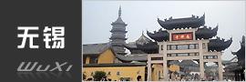 无锡-中国认证信息网