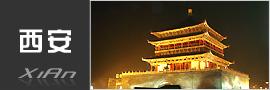 西安-中国认证信息网