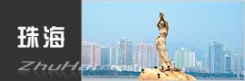 珠海-中国认证信息网